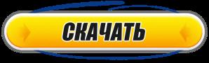 скачать русские легковые машины для euro truck simulator 2